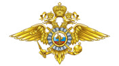 The Ministry for Internal Affairs of the Russian Federation